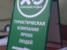 Штендер, мимоход - мобильная реклама_4