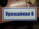 информационные таблички_2