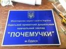 информационные таблички_9