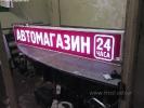 вывески_140