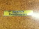таблички с гравировкой_17